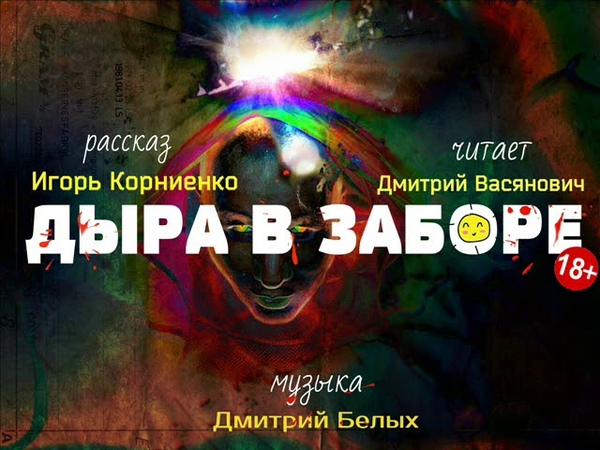 Игорь Корниенко Дыра в заборе (18)