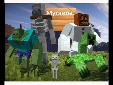 ПОЛНЫЙ ОБЗОР МОДА НА МУТАНТОВ В МАЙНКРАФТ! Mod Mutant in Minecraft №4