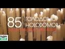 Голодомор 85 роковини Лютенька