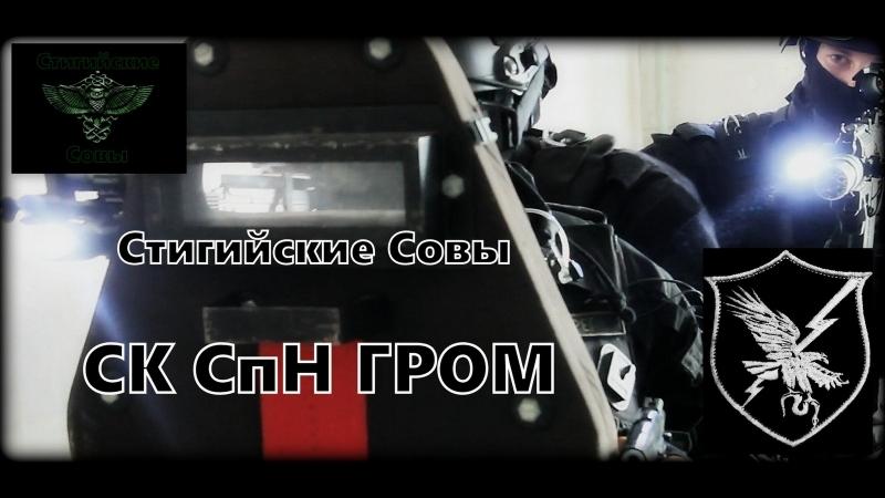 Стигийские Совы и СК СпН ГРОМ. Тренировка.