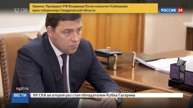 Новости на Россия 24 • Свердловский губернатор Куйвашев переназначен врио главы региона