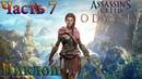 Assasin's Creed Odyssey : Циклоп   Часть 7
