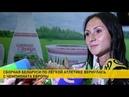Сборная Беларуси вернулась с чемпионата Европы по лёгкой атлетике