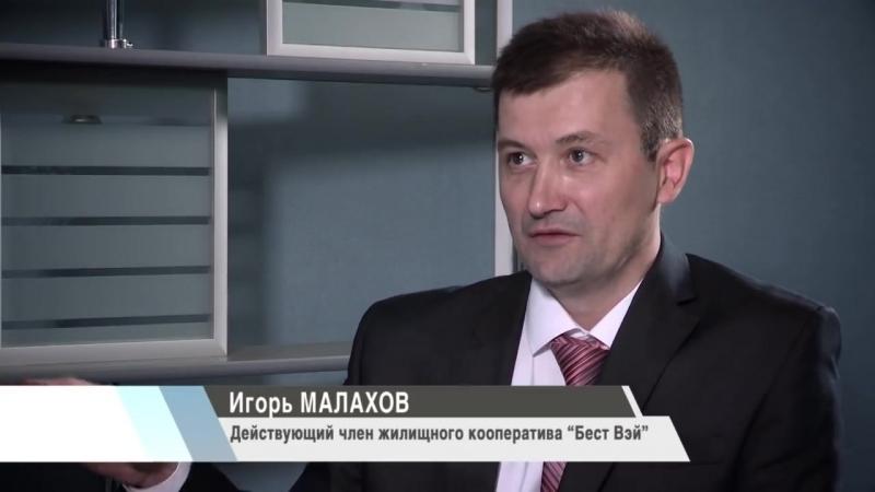 РЕН-ТВ про Кооператив Best-Way. г. Октябрьский.
