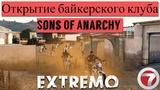 Открытие байкерского клуба Sons Of Anarchy 7NEWS Altis Life Extremo ArmA 3