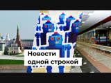 Метро Самары, Большой фестиваль роботов, Казанский кремль