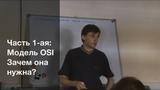 01 Модель OSI и зачем она нужна