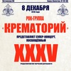 Крематорий в Калининграде | Юбилей - 35 лет!
