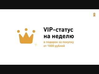 Подарки от Одноклассников за покупки в магазинах