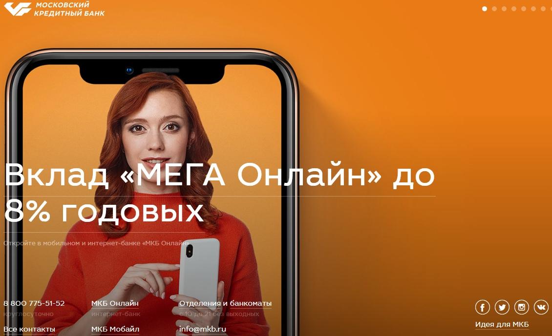 www.mkb.ru активация карты 2019 года