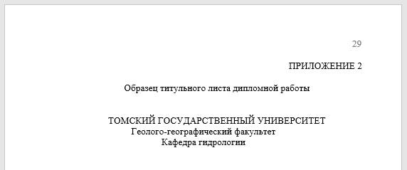 Приложение в дипломной работе образец 1106