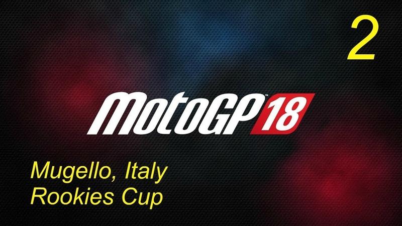 MotoGP 18 - Карьера Rookies Cup (Трасса Муджелло, Италия)