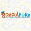 Schoolford | Школа скорочтения в Омске