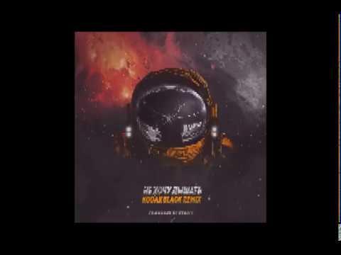Illumate – Не Хочу Дышать (Kodak Black Remix) (prod. Storm)