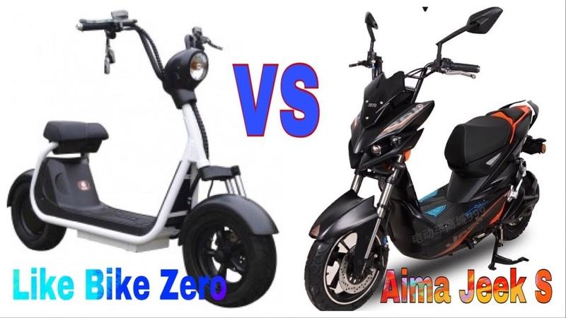 AIMA Jeek S VS Like Bike Zero