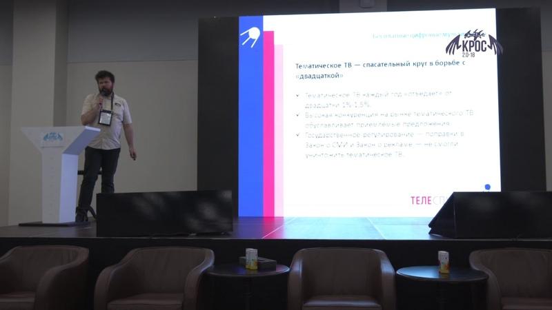Российский рынок платного ТВ: угрозы и перспективы. Всеволод Колюбакин (Телеспутник).
