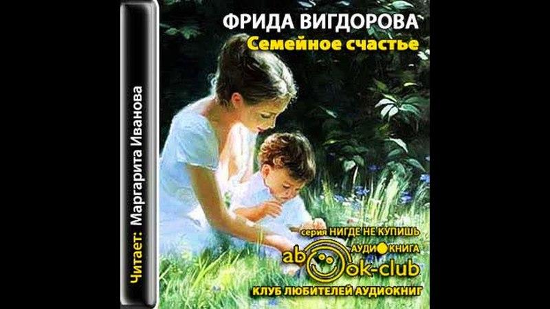 Вигдорова Фрида – Семейное счастье Аудиокнига