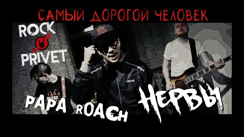Нервы Papa Roach - Самый Дорогой Человек (Cover by ROCK PRIVET )