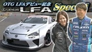 レクサスLFA チューニングヒストリー V OPT 254 ② Lexus LFA tuning history