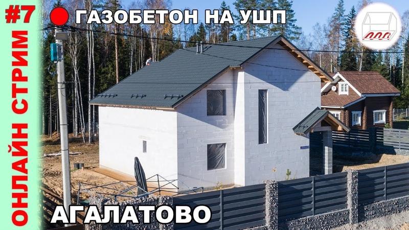 Газобетон на УШП 9*12, два этажа   Забор из габионов   онлайн трансляция газобетон