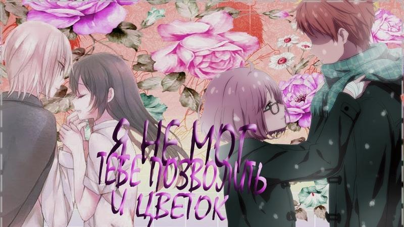 ◣AMV◥   Я не мог тебе позволить и цветок....  「COLLAB]