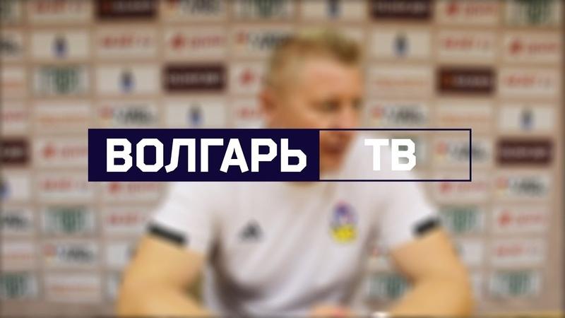 Пресс конференция после матча Волгарь Ангушт