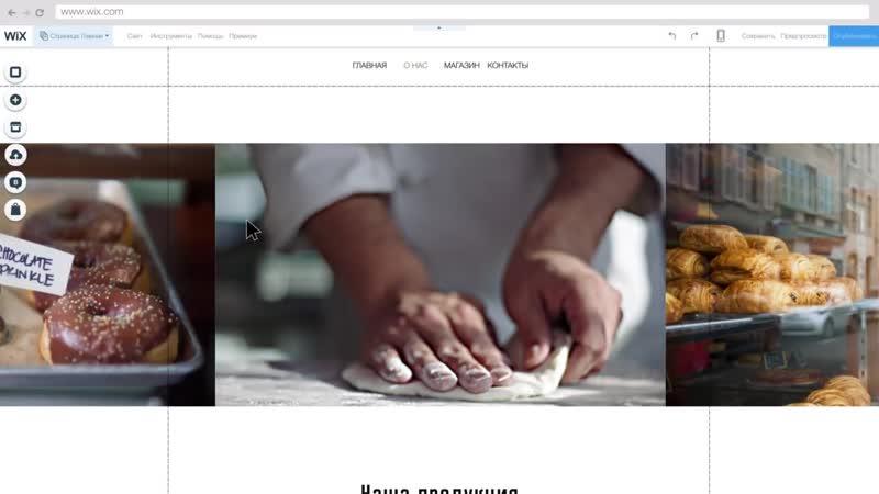 [Wix Русский] Создайте свой великолепный сайт | Wix.com – конструктор сайтов