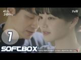 [Озвучка SOFTBOX] Вы забыли о поэзии 07 серия