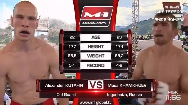 Александр Кутафин vs Муса Хамхоев M 1 Challenge 95