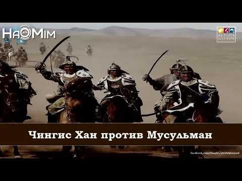Чингис Хан против Мустасим (р.а) ¦ Захир Махмуд ......