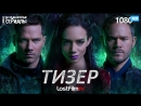 Киллджойс  Killjoys (4 сезон) Тизер  (LostFilm.TV) [HD 1080]