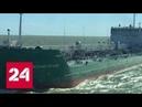 Российское судно Механик Погодин хотят арестовать на Украине - Россия 24