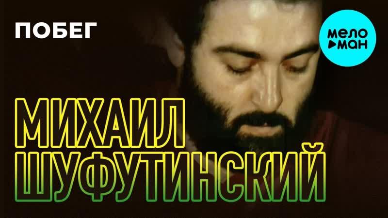 Михаил Шуфутинский - Побег | Альбом 1983 года