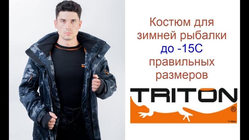 Отличный костюм для зимней рыбалки Тритон -15 (Вельбоа, серый)