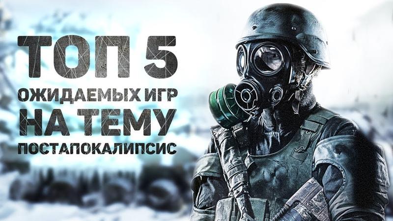 ТОП 5 ИГР С E3 2018 НА ТЕМУ ПОСТАПОКАЛИПСИС