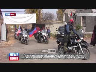 Байкеры всероссийского мотоклуба «Ночные волки» закрыли мотосезон в Донбассе.