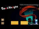 Играю в Soul Knight НЕВЗЛОМКА! 👍😄