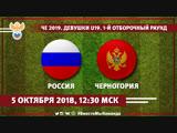 Россия - Черногория. 1-й отборочный раунд Чемпионата Европы-2019 среди девушек до 19 лет