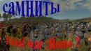 Total War Rome II DLC Rise of the Republic за Самнитов на легенде 3
