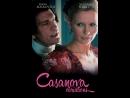 Вариации Казановы Casanova Variations 2014
