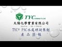 TYC®PAC水處理凝集劑 - 產品簡報
