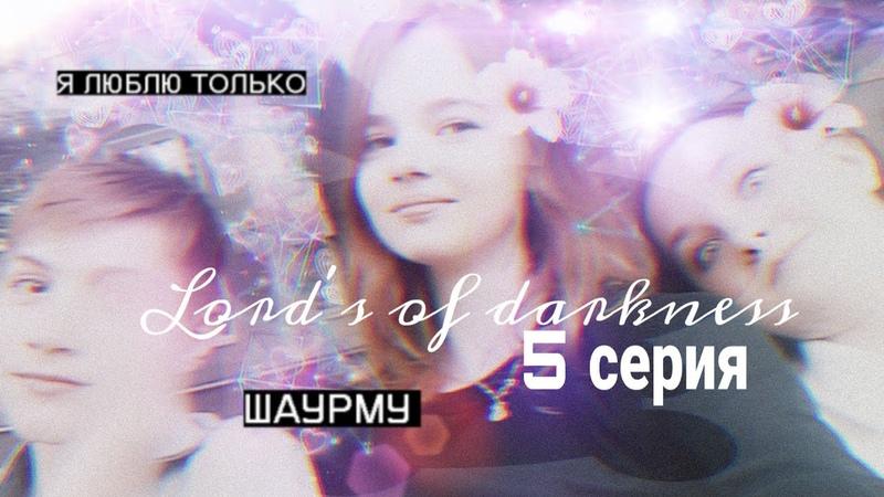 Lords of darkness сериал 5 серия|1 сезон