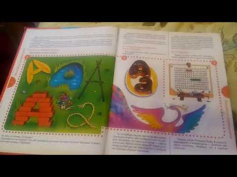 Букварь Соболевой для трехлеток
