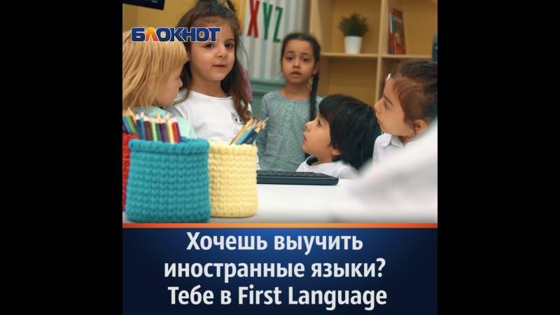 Впервые в Ставрополе открылся языковой клуб First Language.