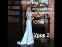 Свадебные юбка класс Люкс 2016.Юбка1.Урок№2