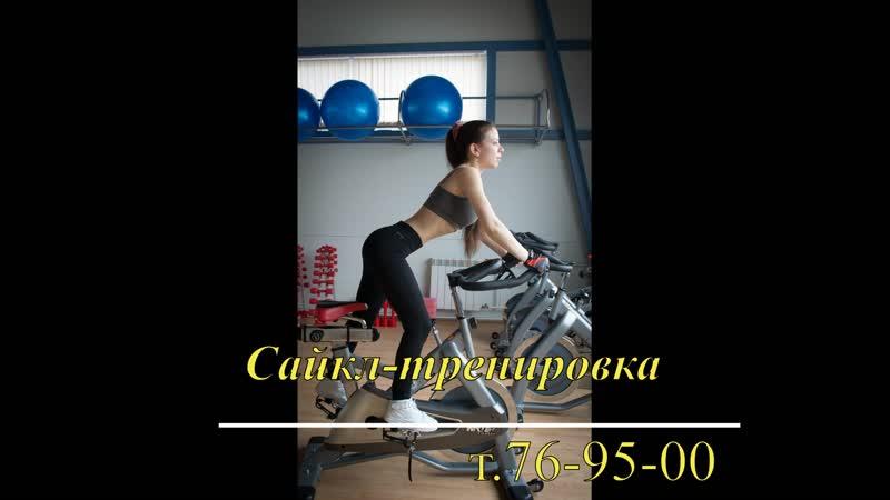 Сайкл - Тренировка
