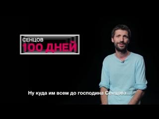 Сверхчеловек Сенцов и его 100-дневная голодовка