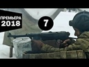 ПРЕМЬЕРА 2018! Небо в Огне 7 серия Русские детективы, новинки 2018