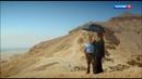 Древний Египет: жизнь и смерть в Долине Царей 1 серия. Жизнь / Ancient Egypt: Life and Death in the Valley of the Kings (2013)