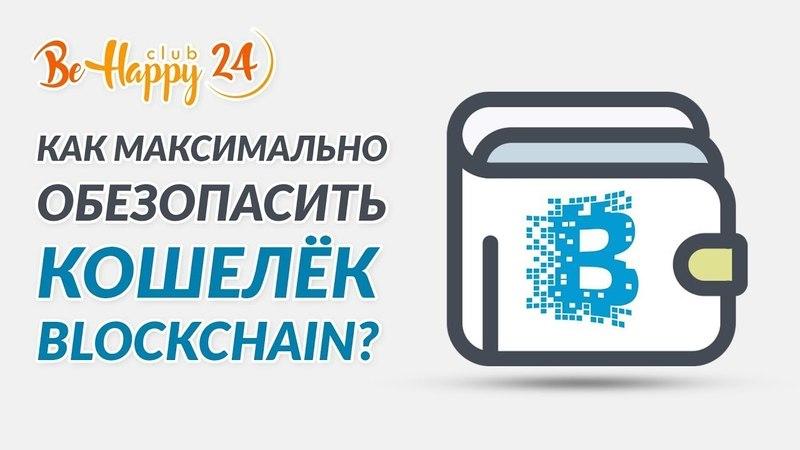 🔑Безопасность blockchain.info. Как защитить кошелек блокчейн инфо. Дмитрий Персиянов/BeHappy24